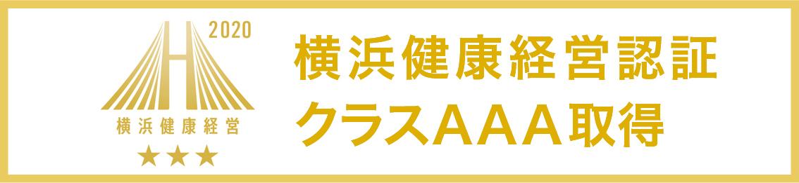 「横浜健康経営認証」クラスAAA認証取得のご報告