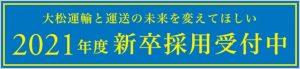大松運輸と運輸の未来を変えてほしい。2021年度新卒採用受付中